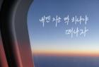 개코, 싱글 '베이케이션' 자필 손글씨 리릭 '스포'...#휴식 #여행 #떠나자
