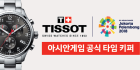 티쏘, 2018 아시안게임 공식 '타임키퍼'...전세계 스포츠경기 파트너 행보