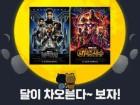카카오 POOQ 옥수수 티빙…휴대폰으로도 즐기는 추석특선 4