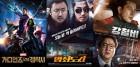 '가오갤' '군함도' '범죄도시' '불한당'…한가위만큼 풍성한 추석특선영화