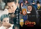 '미스터 션샤인'부터 '신서유기5'까지…tvN '즐거움전 2018' 19일 티켓오픈