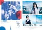 '도쿄의 밤하늘은...' '사랑은 비가 갠 뒤처럼', 밸런타인데이 현실공감 日 로맨스영화