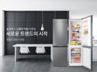 대우루컴즈, 1인가구 필수템 '250L 냉장고' 완판기념 감사 이벤트