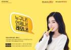 """""""비타민 습관 인증하고 아이린 사인받자""""...레모나, SNS 인증 이벤트"""