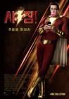 DC히어로 '샤잠!', 4월 3일 개봉 확정…스크린X·아이맥스·슈퍼 4D로 본다