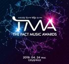 방탄소년단·트와이스 등 출격 '더팩트 뮤직 어워즈', 4월1일 무료 온라인 투표 시작