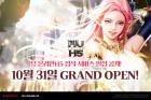 웹젠, 뮤오리진H5 10월 31일 출시 결정 등 게임 업계 핫 클립