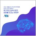 '내가 원하는 정보를 한 눈에'…인공지능 검색솔루션 'AIVORY(에이아이보리)' 관심