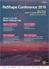 'ReShape Conference in Seoul 2018' 개최…유망 스타트업, 블록체인 프로젝트 한 자리에