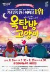 문경시, 7년 연속 대학로 연극 예매율 1위 옥탑방 고양이 공연