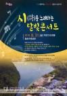 대구 달서구, 시와 노래가 함께하는 '달빛 콘서트' 개최