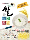 쌀과 문화의 만남...경북도 쌀문화 축제 개최