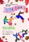 포항문화재단, 상주단체 김동은 무용단 '포항을 춤추다' 공연