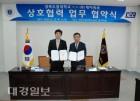 경북도립대학교, (주)KCC와 손잡고 전문인력 양성