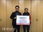 청송 웰빙하우스 고미영 대표, 일일 매출액 전액 기부
