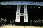 영천시, 4차 산업혁명 토크콘서트 개최