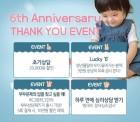 허그맘 허그인 심리상담센터 '6th Anniversary THANK YOU EVENT' 진행