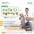 강형욱 훈련사의 '반려견과 더불어 사는 법' 수원포럼 개최