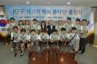 한국자유총연맹, KFF글로벌리더연합 우즈베키스탄에 해외봉사단 파견
