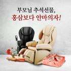 안마의자 브랜드샵 방방, 추석맞아 안마의자 및 안마기 전제품 할인 진행