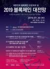 국회, '2019 블록체인 대전망 컨퍼런스' 연다