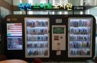 성남도시개발공사, 중원도서관 도비 지원 사업 2개 연속 선정