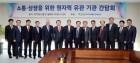 한수원, '원자력 유관기관 소통·상생 간담회' 개최