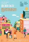 쿠키이앤엠과 락킨코리아, 홍대 라이브 공연문화 활성화 위한 '홍대야 놀자' 페스티벌개최