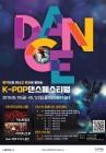 """서울시와 플랫폼창동61이 함께하는 """"K-POP 댄스 페스티벌"""""""