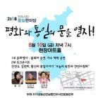 6.15공동선언실현진주본부 10일 '진주시민 통일한마당' 개최