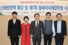 동북아공동체연구재단, 제1회 동북아국제장학생 시상식 열어