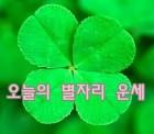 ★별자리 12월 14일(음력 11월 8일) 오늘의 운세