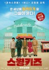 영화 '스윙키즈'...극장동시 VOD 서비스 시작