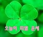 음1월 15일 띠별 생년월일 오늘의 운세
