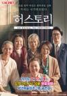 영화 '허스토리', 23일 부안예술회관서 무료 상영