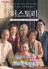 부안군, 영화 '허스토리' 8월 23일 무료 상영