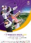 하이원리조트 여자오픈 2018, 23일부터 열린다