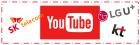 이통 3사, 유튜브 세대 취향 저격 나섰는데…천만뷰 영상 17건 불과, 2% 부족
