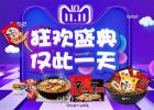 농심, 중국 '광군제' 온라인 매출 역대 '최대' 기록…전년比 25%↑