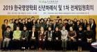 한국영양학회, 2019 신년하례식 개최