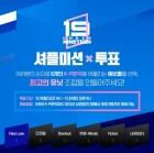 '언더나인틴', 세 번째 '셔플 미션곡' 공개