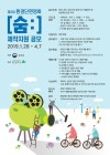 제2회 환경 단편영화 '숨:' 제작지원 공모전 실시