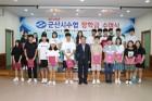 군산수협, 조합원 자녀 장학금 870만원 전달