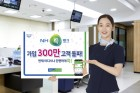"""""""농업인 편의성 높인 'NH콕뱅크' 꾸준한 사랑 받아 기뻐"""""""
