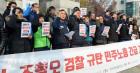민노총, 검찰 노조 혐오 표현 인용 강력 반발