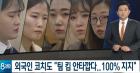 """팀킴 """"감독단과 함께할 수 없다…팀 지속 어려워"""""""