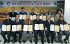 한국인터넷신문방송기자협회 중부지회 새롭게 발족