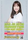 진세연, 10월 일본 도쿄에서 첫 해외 단독 팬미팅 개최…대세 한류스타 행보