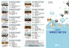 강남구, 45개 유휴공간 주민에 적극 개방