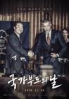 '국가부도의 날', 완벽히 파헤치는 '스페셜 GV'개최